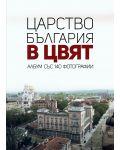 Царство България в цвят. Албум със 140 фотографии - 2t