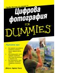 Цифрова фотография For Dummies - 1t