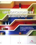 Цветопсихология и интериор - 1t