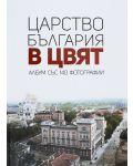 Царство България в цвят. Албум със 140 фотографии - 3t