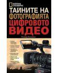 Тайните на фотографията: Цифровото видео - 1t