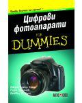 Цифрови фотоапарати for Dummies - 1t