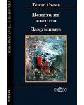 tsenata-na-zlatoto-zavrashtane-nova-balgarska-biblioteka - 1t