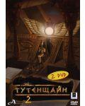 Тутенщайн 2 (DVD) - 1t