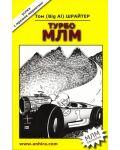 turbo-mlm - 1t