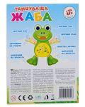 Интерактивна играчка Happy Toys - Жаба, танцуваща и пееща на български език - 4t
