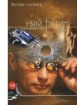 Убий Путин 1 - 1t