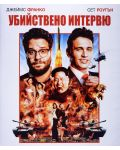 Убийствено интервю (Blu-Ray) - 1t
