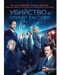 Убийство в Ориент експрес (DVD) - 1t
