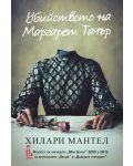 Убийството на Маргарет Тачър - 1t