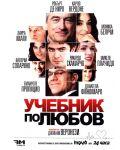 Учебник по Любов (DVD) - 1t