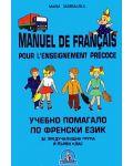 uchebno-pomagalo-po-frenski-ezik-za-preduchilishtna-grupa-i-1-klas-mariya-dumbalska - 2t