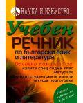 Учебен речник по български език и литература - 1t