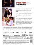 Учебник по Любов (DVD) - 2t