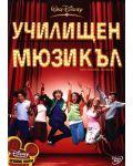 Училищен мюзикъл (DVD) - 1t