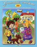 Училище любимо + CD (Стихчета за най-малките 20) - 1t