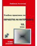 Учебна практика по обработка на материалите - 10. клас - 1t
