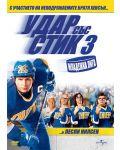 Удар със стик 3 (DVD) - 1t