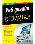 ueb-dizayn-for-dummies - 1t