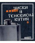 Уиски в тенекиена кутия - 1t