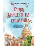 Улови сърцето на Сицилия - 1t