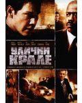 Улични крале (DVD) - 1t