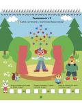 Умножение в гората (Книжка с изтриващи се страници и флумастер) - 7t