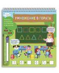 Умножение в гората (Книжка с изтриващи се страници и флумастер) - 1t