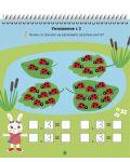 Умножение в гората (Книжка с изтриващи се страници и флумастер) - 5t