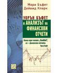 Уорън Бъфет и анализът на финансови отчети - 1t