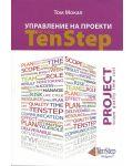 Управление на проекти с метода TenStep - 1t