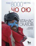 Над 8000 метра: Чо Ою - 1t