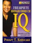 Увеличете финансовия си IQ - 1t