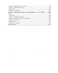 Въведение в програмирането с Java - 14t