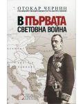 В Първата световна война - 1t