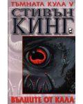 Вълците от Кала (Тъмната кула 5) - 1t