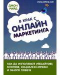 В крак с онлайн маркетинга - 1t