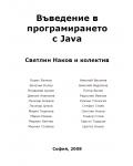 Въведение в програмирането с Java - 6t