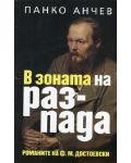 В зоната на разпада. Романите на Ф. М. Достоевски - 1t