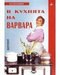В кухнята на Варвара - 1t