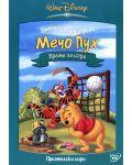 Мечо Пух: Време за Игри (DVD) - 1t