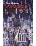 Вавилонски кули - 1t