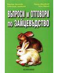 Въпроси и отговори по зайцевъдство - 1t