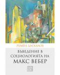 Въведение в социологията на Макс Вебер - 1t