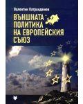 Външната политика на Европейския съюз - 1t
