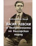 Васил Левски и възкресението на българския народ - 1t
