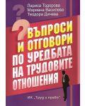 vaprosi-i-otgovori-po-uredbata-na-trudovite-otnosheniya - 1t