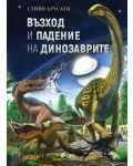 Възход и падение на динозаврите - 1t