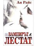Вампирът Лестат - 2t
