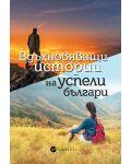 Вдъхновяващи истории на успели българи - 1t